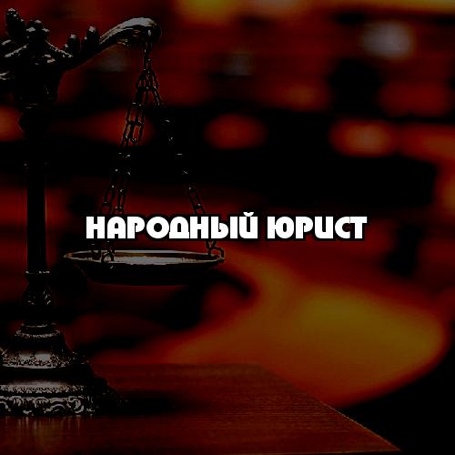народный юрист рф отзывы